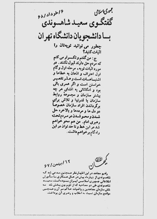 سعید شاهسوندی خائن