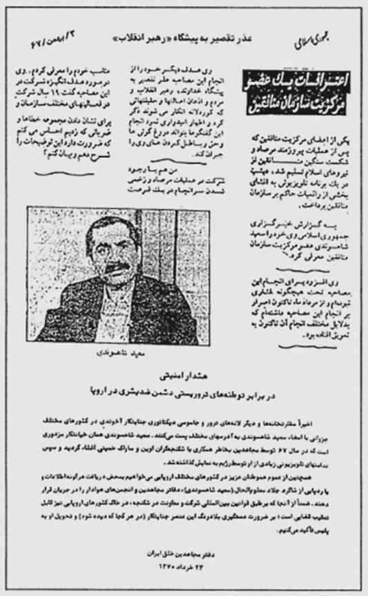 سعید شاهسوندی شاگر جلاد اوین در کنار پاسدار و ساواک