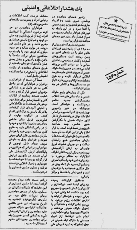 سعید شاهسوندی شاگر جلاد اوین