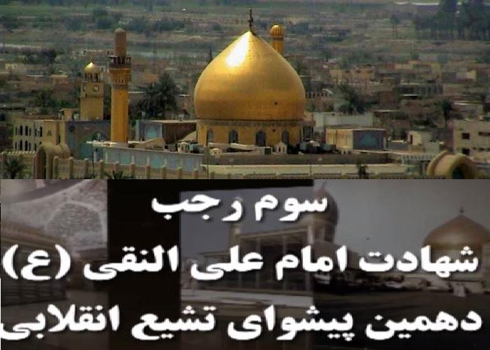 ع کامیون جدید 2017 سوم رجب شهادت امام علی النقی (ع) دهمین پیشوای تشیع انقلابی ...