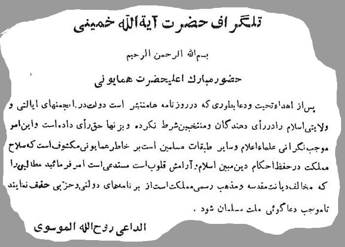 Khomeyni-to-Shah-min