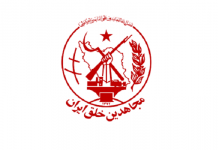 Logo_of_the_Peoples_Mujahedin_of_Iran4444-min