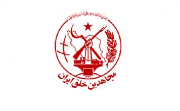Logo_of_the_Peoples_Mujahedin_of_Iran4444-min