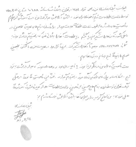 بیژن رضا وندی اعتراف -مامور وزارت اطلاعات
