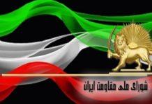 دبیرخانه شورای ملی مقاومت ایران خامنهای برخی از مسئولان رژیم را به غفلت-min