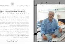 رگذشت آقای محمد جراحی،
