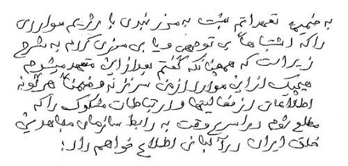 محمد تورنگ؛ سقوط شتابان 3