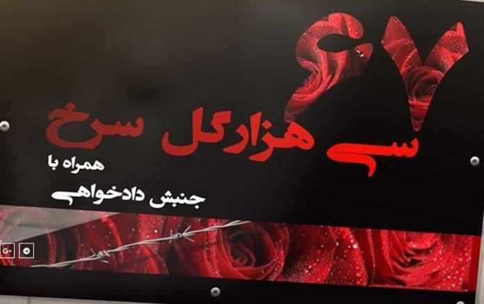 گل سرخ - قتل عام