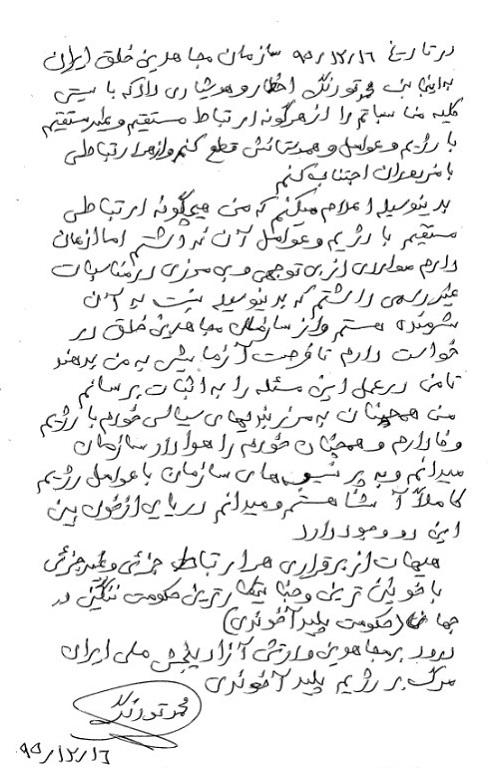 sanad Torangمحمد تورنگ؛ سقوط شتابان 2