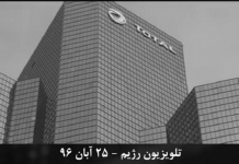 احتمال لغو قراردادهای بوئینگ و توتال با رژیم-min
