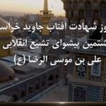 امام رضا-min