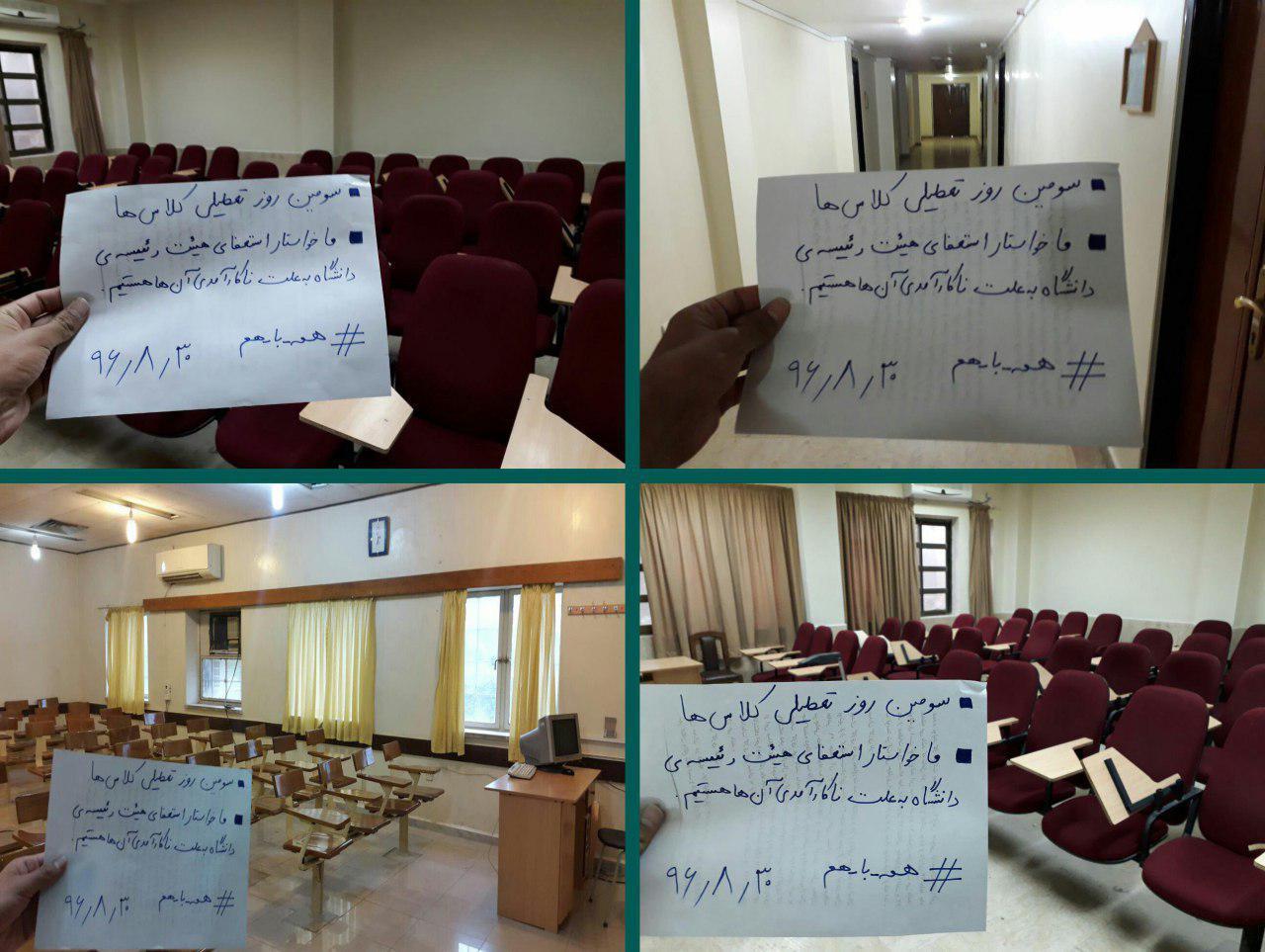 تجمع اعتراضی در تهران، اهواز، قزوین و4
