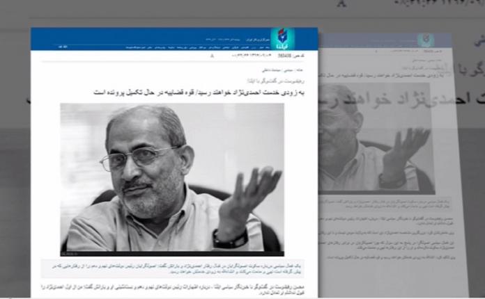 تهدید احمدی_نژاد-min