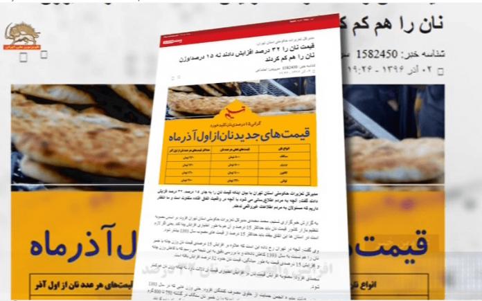 توقف گران شدن نان در پی اعتراضات-min