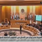 جلاس اضطراری اتحادیة عرب