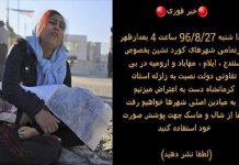 فراخوان به تظاهرات در شهرهای کردستان-min
