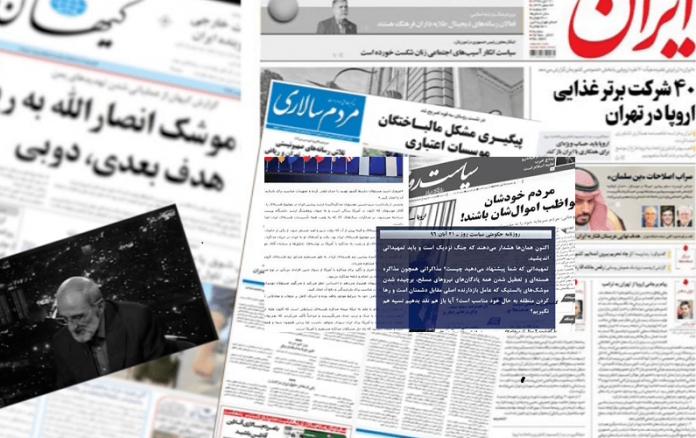 واکنشهای هراسان حکومت آخوندی-min