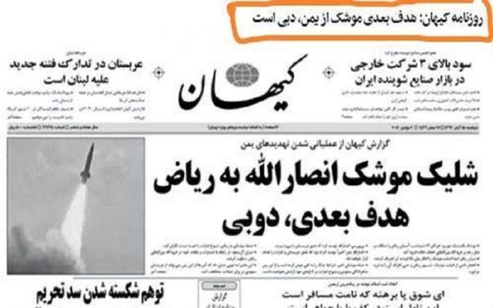 کیهان خامنه_ای به مدت دو روز توقیف شد-min