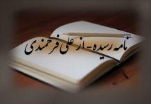 سیامک نادری از علی فرحمند