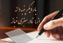 لوگو نادر سبزی خباز- 2-min