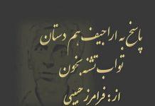 نامه فرامرز حبیبی-min