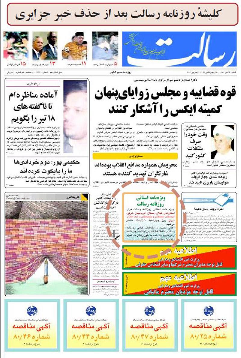 کلیشه-روزنامه-رسالت-بعداز-حذف