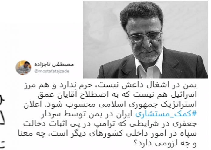 یمن در اشغالمصطفی تاج-زاده از باند موسوم به اصلاح-طلبان-min