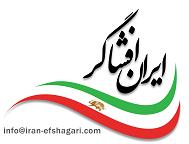 ایران افشاگر