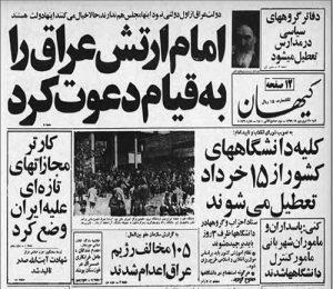 دعوت به قیام توسط خمینی جنگ ایران وعراق