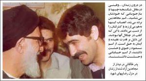 دیدار پدر طالقانی - مسعود رجوی - موسی خیابانی