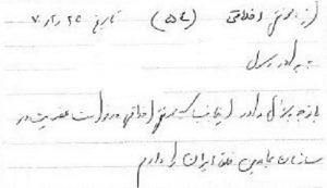 محمد تقی اخلاقی م.ت اخلاقی 1