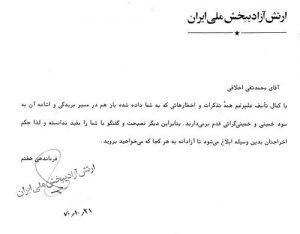 محمد تقی اخلاقی م.ت اخلاقی3