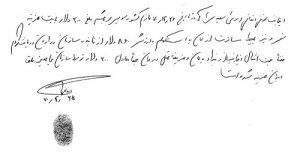 محمد تقی اخلاقی م.ت اخلاقی4