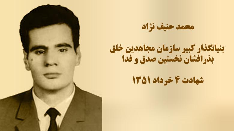 آزادی مسعود رجوی اززندانهای شاه خائن
