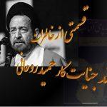 آخوند جنایتکار حمید روحانی-min