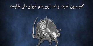 انتصاب اخوند مصطفی رودکی در آلبانی علیه مجاهدین