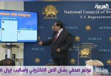 تلویزیون العربیه افشای اقدامات سایبری رژیم توسط اپوزیسیون ایران