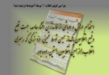 دزدیدن انقلاب حمله به پایگاه مجاهدین قسمت یازدهم