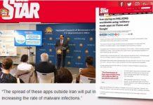 دیلی استار-كنفرانس مطبوعاتی واشتنگتن سایبری رژیم ایران