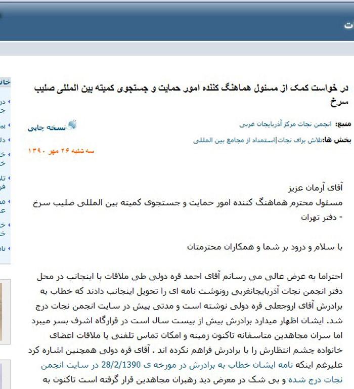 سند وزارت اطلاعات ب