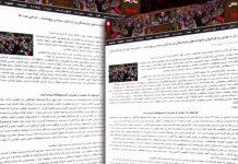 فراخوان خانواده_های جانباختگان و زندانیان_سیاسی