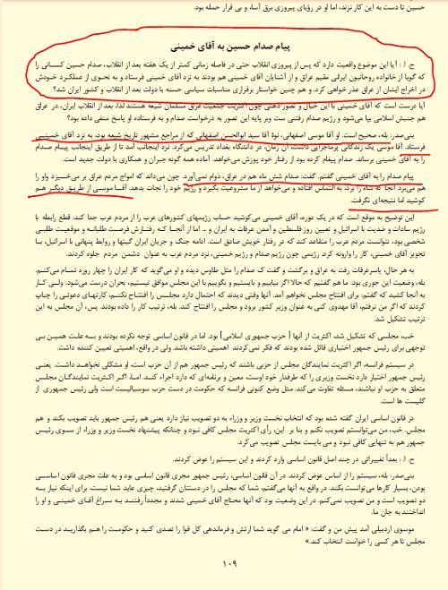 مجاهدین ستون پنجم یا مهین پرست 3
