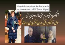 آنا گومز وقتی به ایران آخوندی می_رود، مانند کیست؟