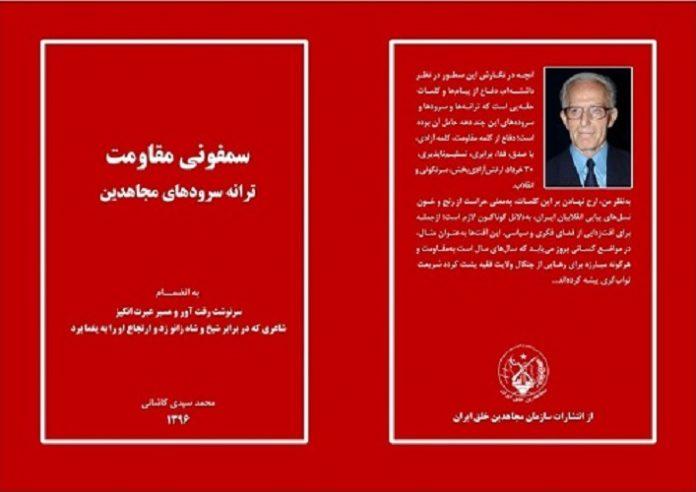 جلد کتاب سمفونی مقاومت- ترانه سرودهای مجاهدین- محمد سیدی کاشانی