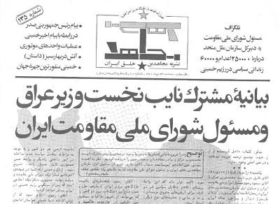 مجاهدین خلق، میهنپرستان واقعی- قسمت پایانی و حرف آخر پاسخی به اتهامات وزارت اطلاعات تحت عنوان « ستون پنجم » علیه مجاهدین خلق ایران