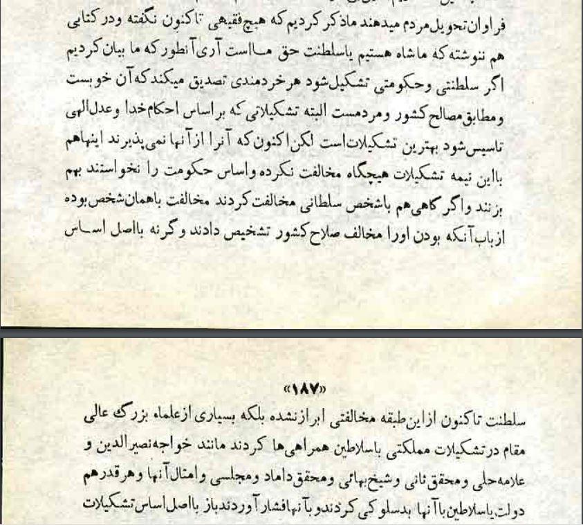 عدم مخالفت روح الله خمینی با اساسسلطنت