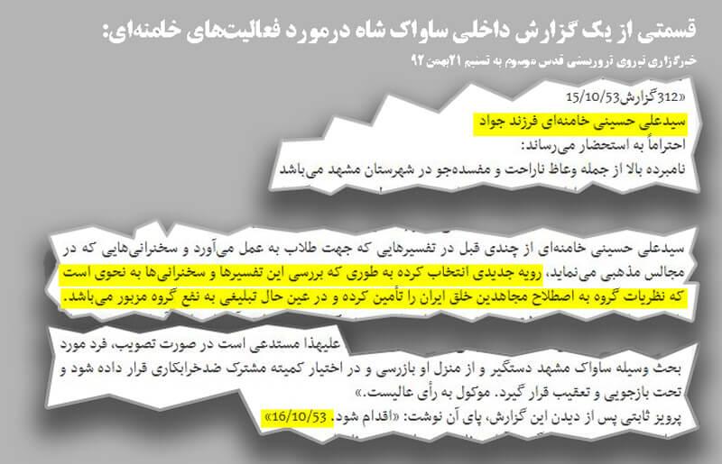 بزدلی سید علی خامنه ای درزمانشاه