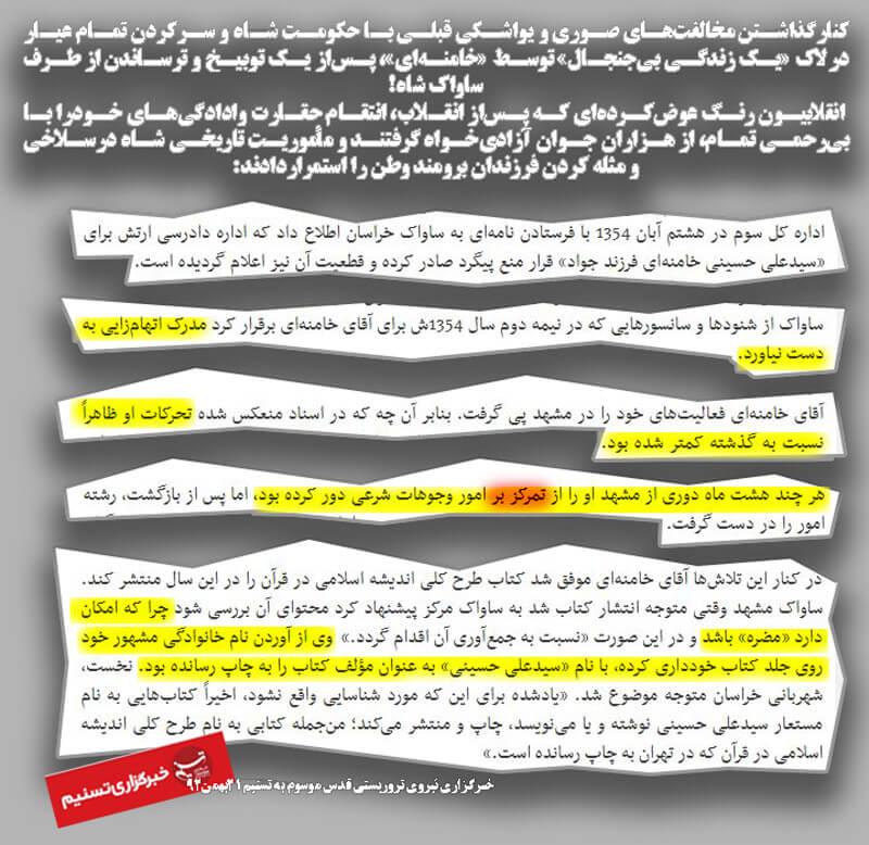 بزدلی سید علی خامنه ای درزمانشاه درمقابل پاکبازی مجاهدین خلق