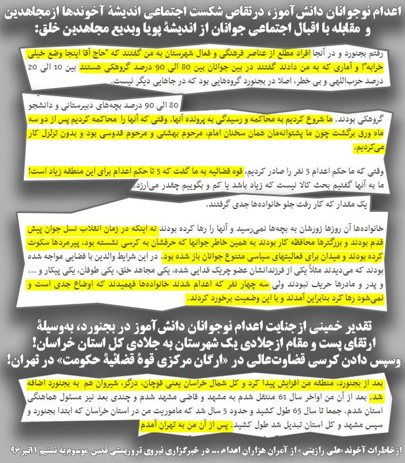 همکاری آخوندها باساواک، شقاوت دربرابر مجاهدین