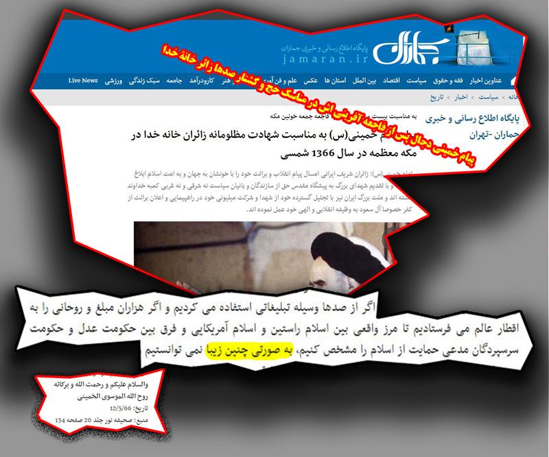 افشای توطئه تروریستی رژیم خمینی درمکه، در سطح جهان، توسط مجاهدین -